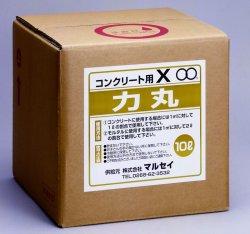 画像1: 力丸 10ℓ (リキマル・コンクリート用X)