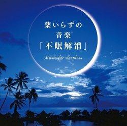 画像1: 薬いらずの音楽〜不眠解消〜
